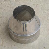 Конус 130/210 мм из нержавейки 0,5 мм